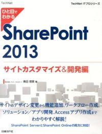 ひと目でわかるSharePoint 2013 サイトカスタマイズ&開発編