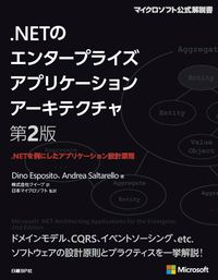 .NETのエンタープライズアプリケーションアーキテクチャ 第2版 ~.NETを例にしたアプリケーション設計原則