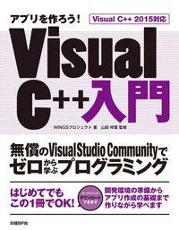 アプリを作ろう!Visual C++入門 / 無償のVisual Studio Communityでゼロから学ぶプログラミング