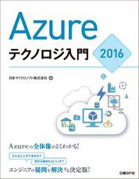 Azureテクノロジ入門2016