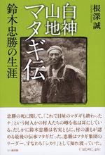 白神山地マタギ伝 / 鈴木忠勝の生涯