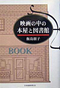 映画の中の本屋と図書館