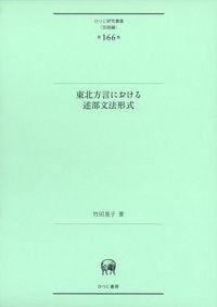 東北方言における述部文法形式