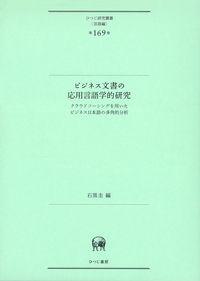 ビジネス文書の応用言語学的研究