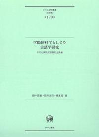 学際的科学としての言語学研究 吉田光演教授退職記念論集