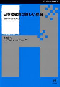 日本語教育の新しい地図