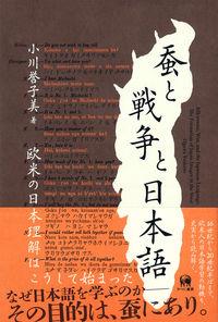蚕と戦争と日本語