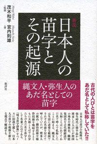 新説日本人の苗字とその起源 / 縄文人・弥生人のあだ名としての苗字
