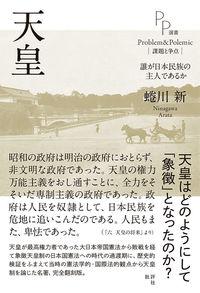 天皇 誰が日本民族の主人であるか