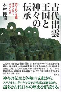 古代出雲王国と神々の伝承