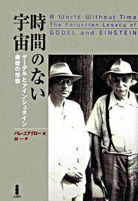 時間のない宇宙 / ゲーデルとアインシュタイン最後の思索
