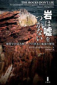 岩は嘘をつかない / 地質学が読み解くノアの洪水と地球の歴史