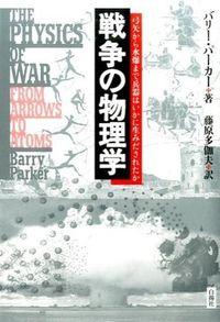 戦争の物理学 / 弓矢から水爆まで兵器はいかに生みだされたか