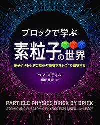 ブロックで学ぶ素粒子の世界