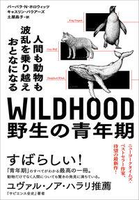 WILDHOOD 野生の青年期
