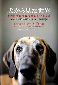 犬から見た世界 / その目で耳で鼻で感じていること