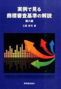 実例で見る商標審査基準の解説 第8版
