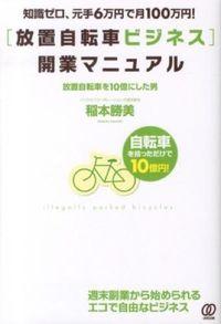 「放置自転車ビジネス」開業マニュアル / 知識ゼロ、元手6万円で月100万円!