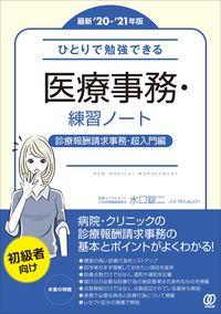 【最新'20-'21年版】ひとりで勉強できる医療事務・練習ノート