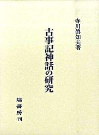 古事記神話の研究