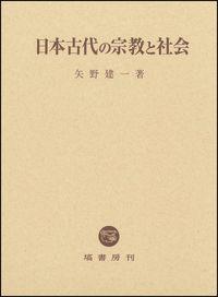 日本古代の宗教と社会