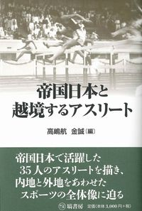 帝国日本と越境するアスリート