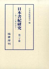 日本書紀研究 第30冊