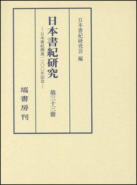 日本書紀研究 第三十三冊