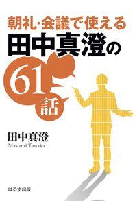 朝礼・会議で使える田中真澄の61話