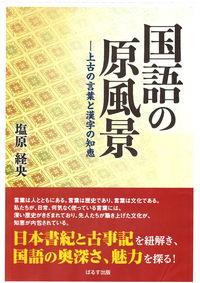 国語の原風景 上古の言葉と漢字の知恵