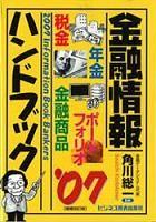金融情報ハンドブック 2007