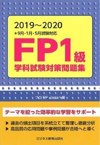 2019-2020 FP1級学科試験対策問題集