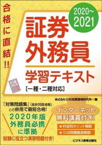2020-2021  証券外務員 学習テキスト 一種・二種対応
