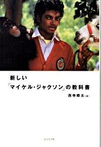 新しい「マイケル・ジャクソン」の教科書