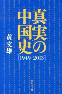 真実の中国史「1949ー2013」