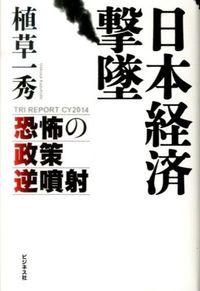 日本経済撃墜 / 恐怖の政策逆噴射
