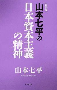 山本七平の日本資本主義の精神 新装版