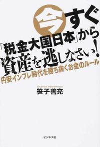 今すぐ「税金大国日本」から資産を逃しなさい! / 円安インフレ時代を勝ち抜くお金のルール