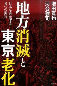 地方消滅と東京老化 / 日本を再生する8つの提言