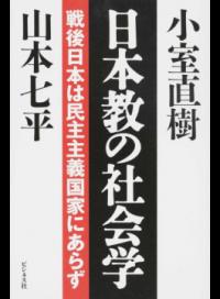 日本教の社会学 / 戦後日本は民主主義国家にあらず