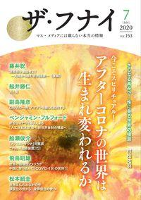 ザ・フナイ vol.153