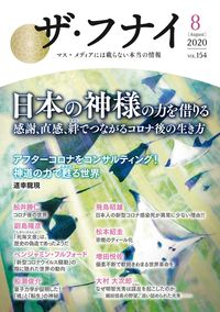 ザ・フナイ vol.154