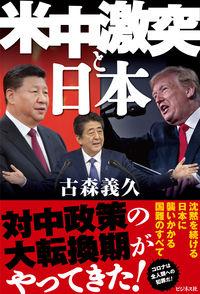 米中激突と日本