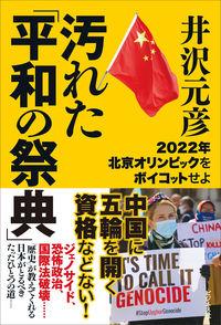 井沢元彦『汚れた「平和の祭典」』表紙