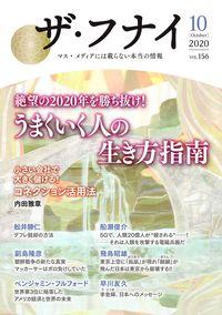ザ・フナイ vol.156