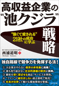 """高収益企業の""""池クジラ""""戦略"""