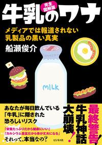 完全図解版 牛乳のワナ