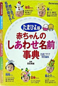 赤ちゃんのしあわせ名前事典 / たまひよ版