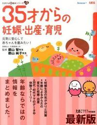 35才からの妊娠・出産・育児 最新版 / 元気に安心して赤ちゃんを産みたい!