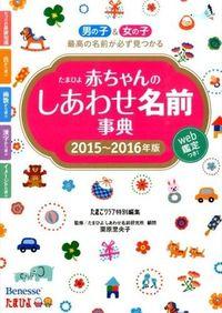 赤ちゃんのしあわせ名前事典 2015~2016年版 / たまひよ